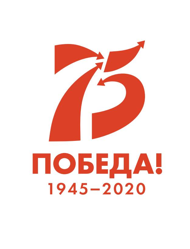 2020 год - Год Победы